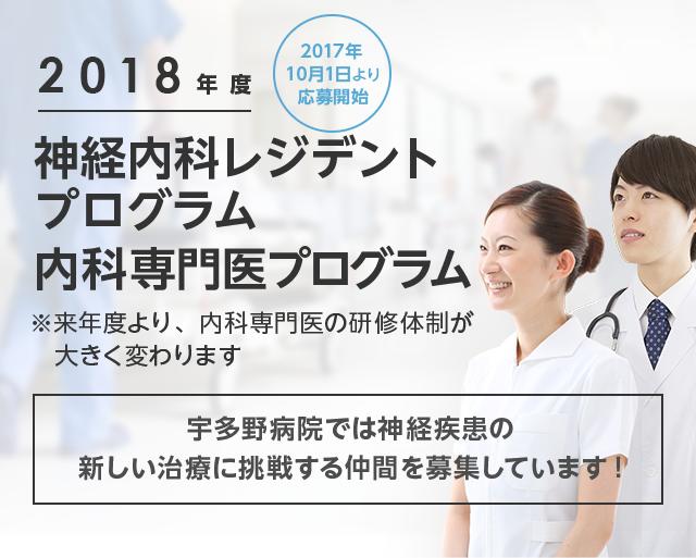 2018年度 神経内科専門医プログラム